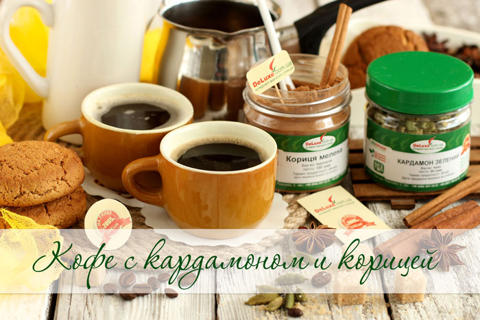 Кофе с кардамоном, пошаговый рецепт