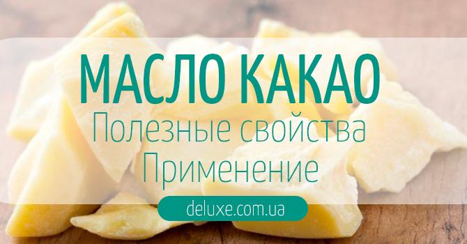Эфирное масло какао свойства и применение