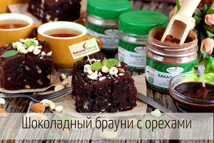 Пошаговый рецепт приготовления шоколадного брауни