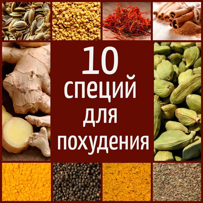 10 мощных Специй для Похудения