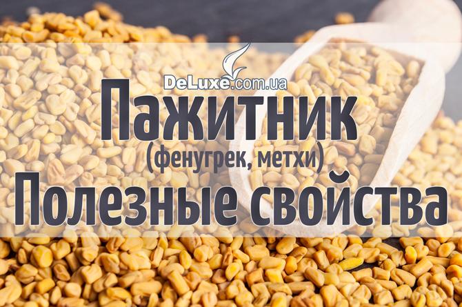 Семена пажитника Польза для здоровья