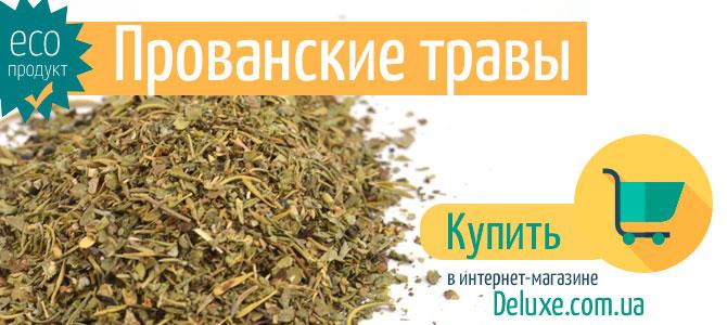 Прованские травы состав куда их класть рецепт пошагово