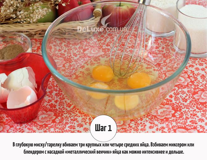 приготовление шарлотки с яблоками рецепт с видео