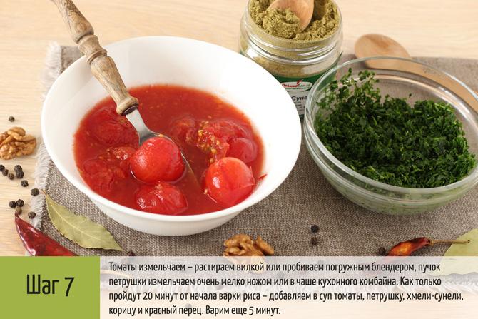 Суп харчо рецепт с фото пошагово в домашних условиях