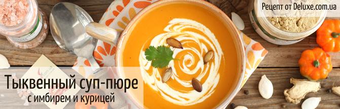 рецепты тыквенного супа с фото